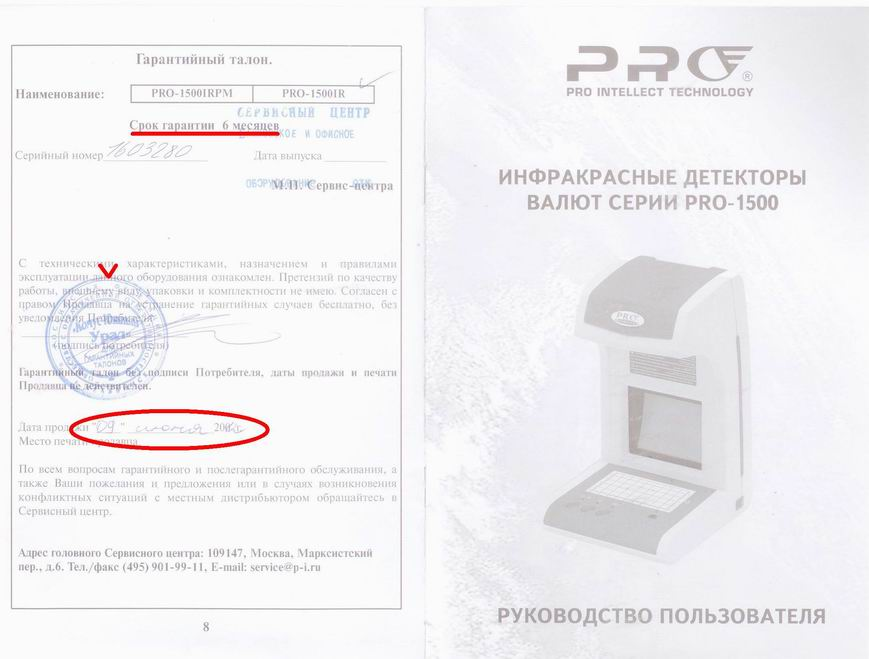 ИК детектора PRO 1500IR