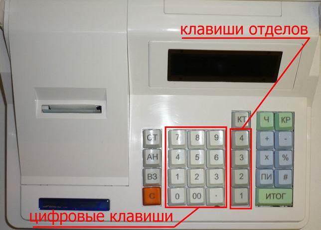 инструкция кассира ока-102к - фото 9