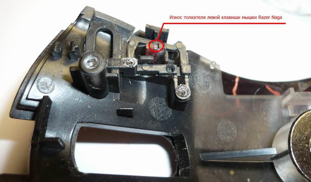 Износ толкателя левой клавиши мышки Raser Naga.