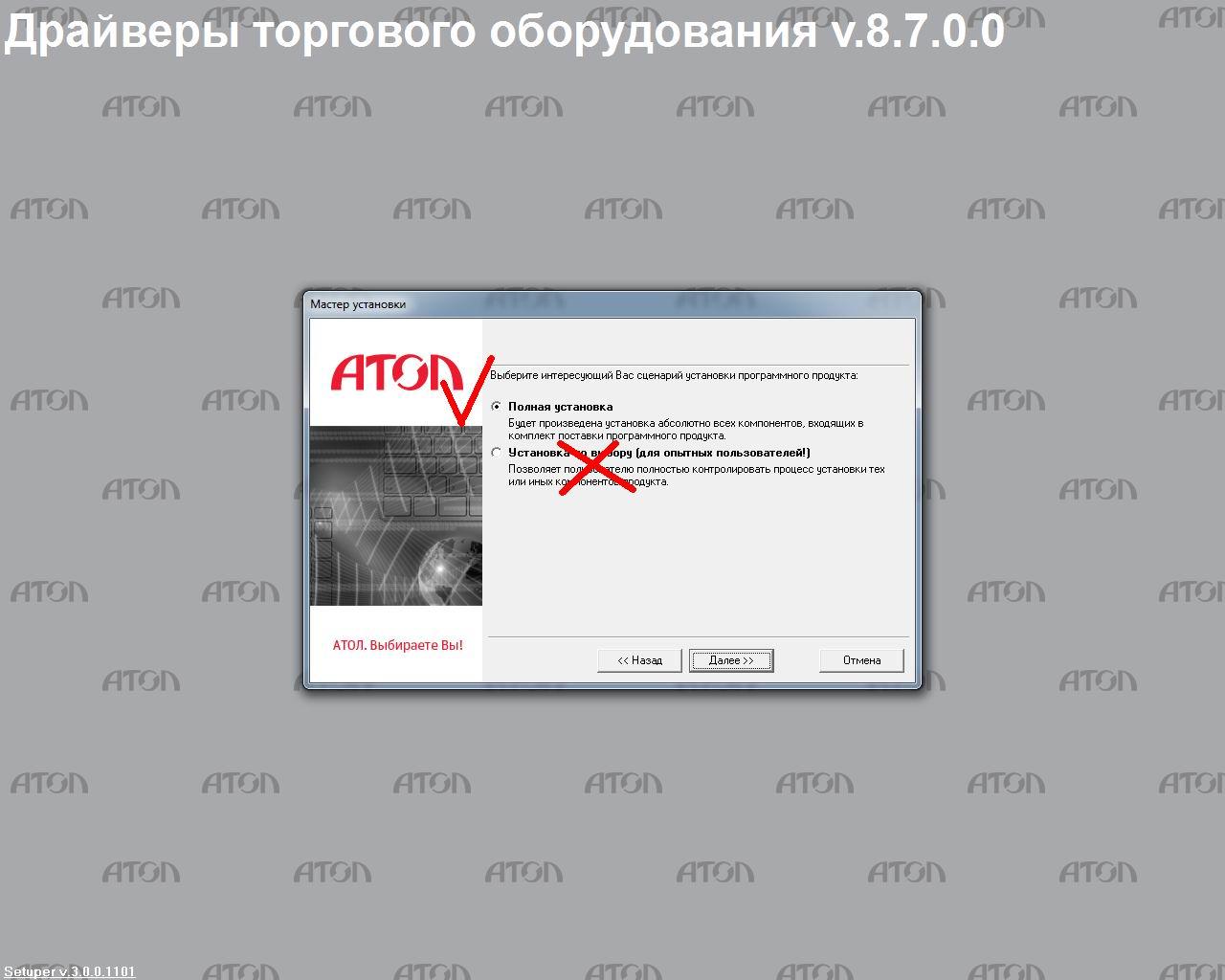 ДТО 8.7.0.0, пункт установка по выбору не работает!!!