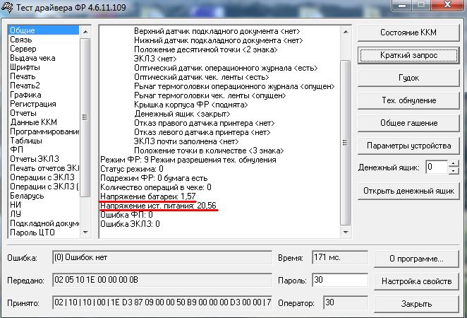 Инструкция тест драjвера 4 13 схтрих м